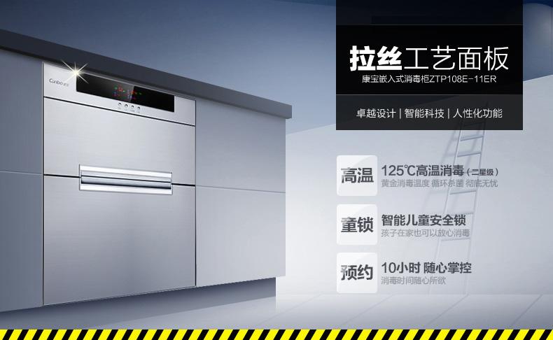 康宝嵌柜ZTP108E-11ER-页面优化详升级版(2)