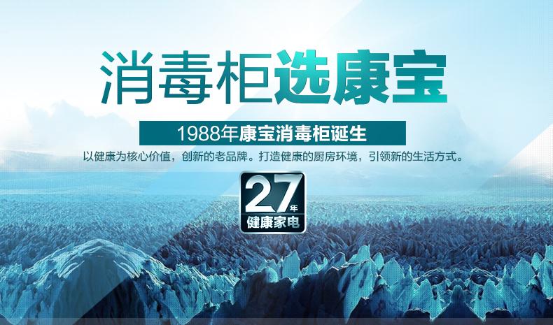 康宝嵌柜ZTP108E-11EPro-页面优化20150129_01