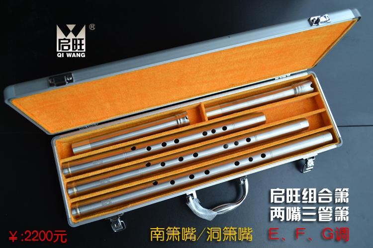 80CM 钢精制长 不锈钢箫 钛合金箫 洞箫 启旺铜箫 金属箫 钛箫
