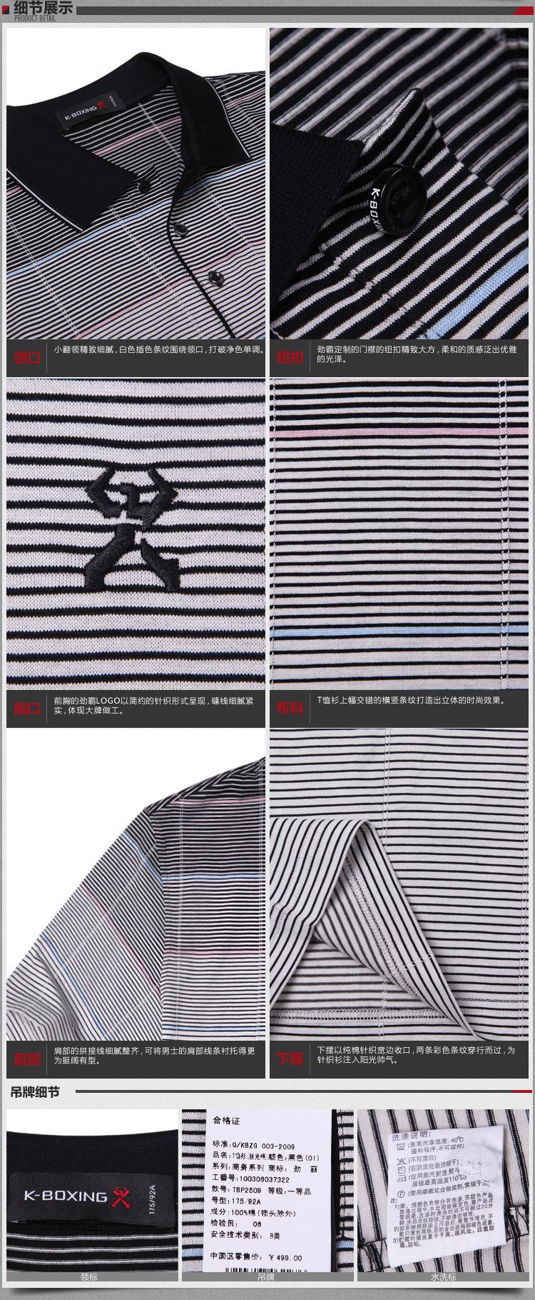 劲霸男装短袖T恤条纹丝光棉翻领