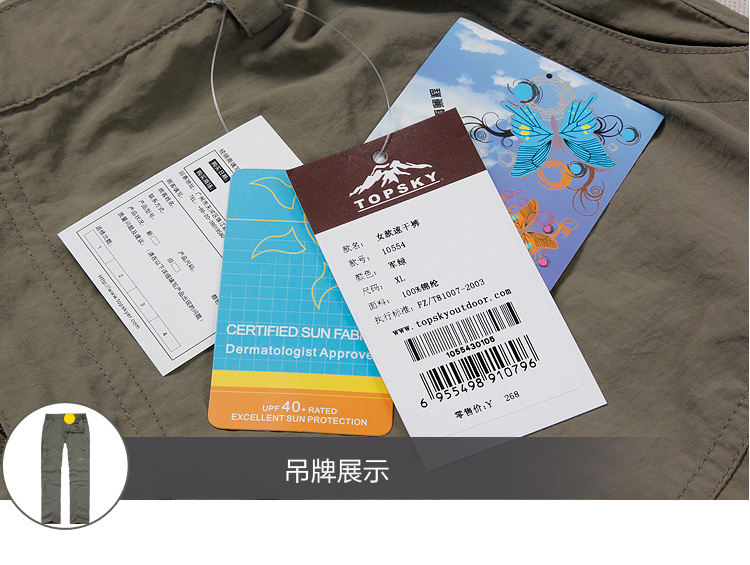 TOPSKY travel customers outside the pants genuine female models UV drying quick-drying pants pants 10554