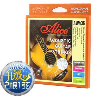 爱丽丝AW436木吉他弦 Alice进口钢芯民谣吉他琴弦