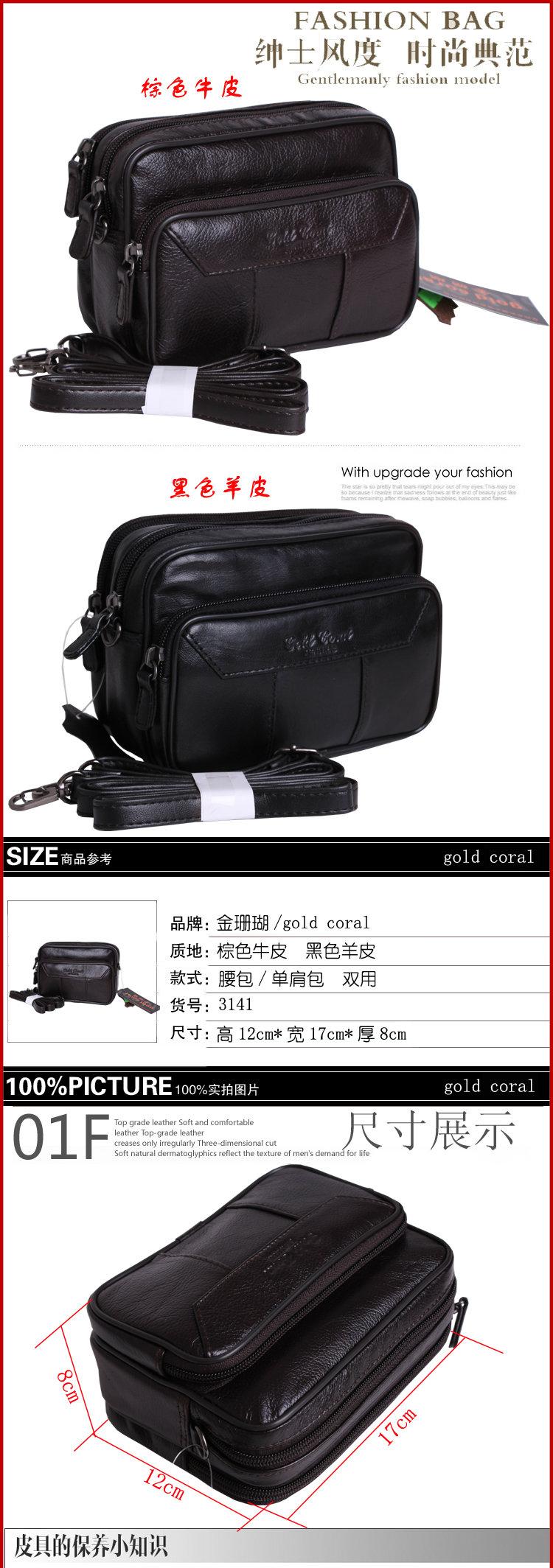 GoldCoral Men's leather leather wear belt pockets phones camera bag sheepskin shoulder diagonal package multi-function mini-packet