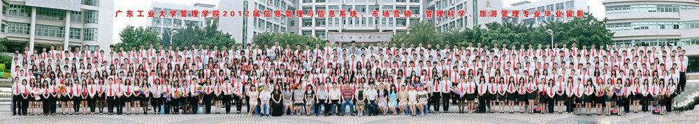广工管理学院,广东工大,广工毕业照