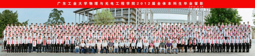 广工物理学院,广东工大,广工毕业照
