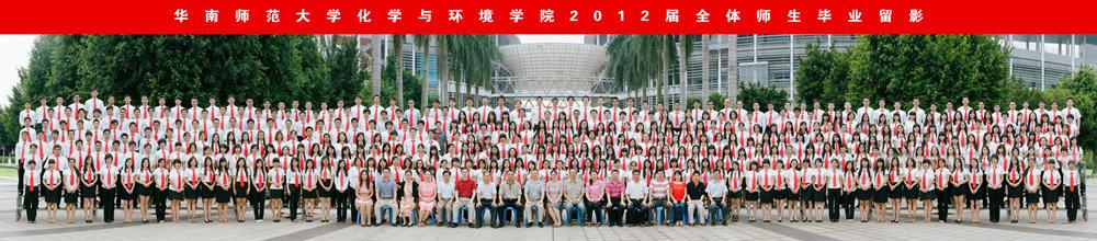 华师化学学院,华南师范大学,华师毕业照