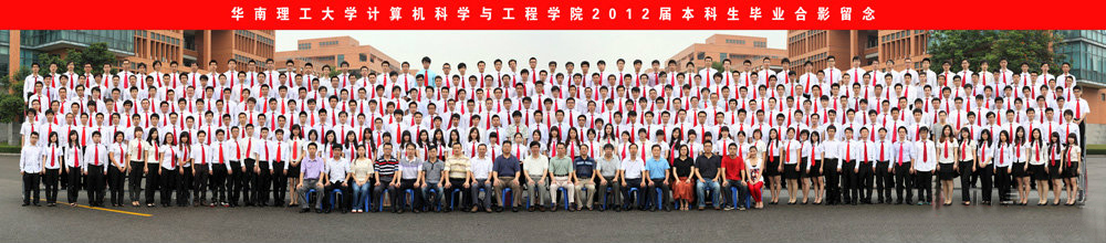 华工计算机学院,华工毕业照,华南理工大学