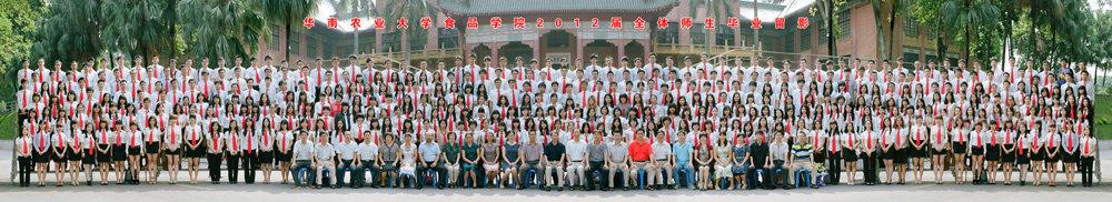 华农食品学院,华南农业大学,华农毕业照