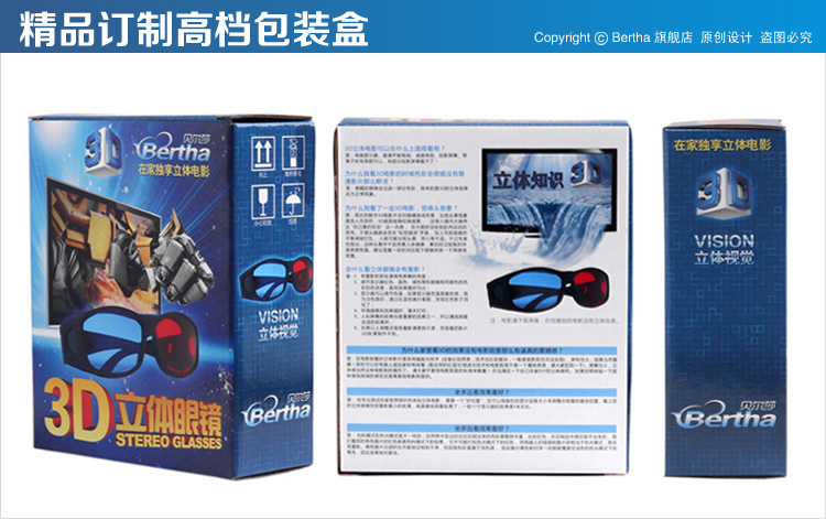 Bertha HD 3D TV red and blue 3D glasses 3D stereo glasses myopia computer special storm video
