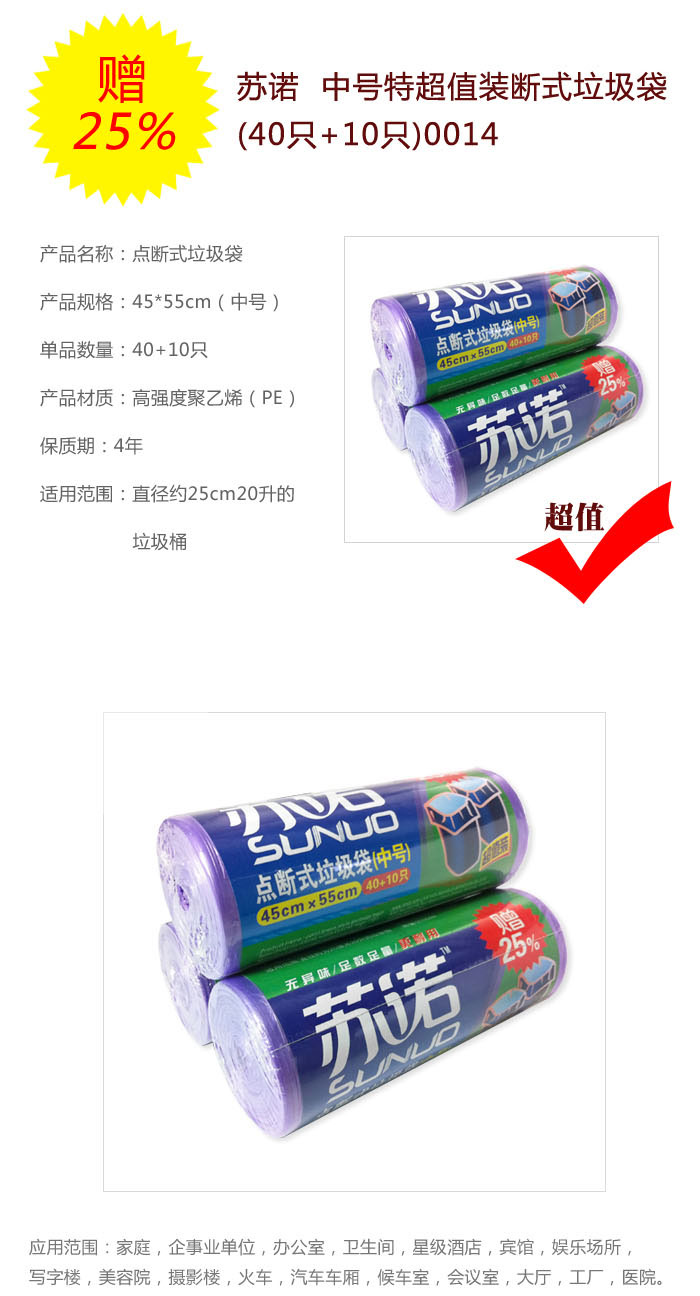 SUNUO RY220 creative home daily necessities department Suno points off garbage bags 50