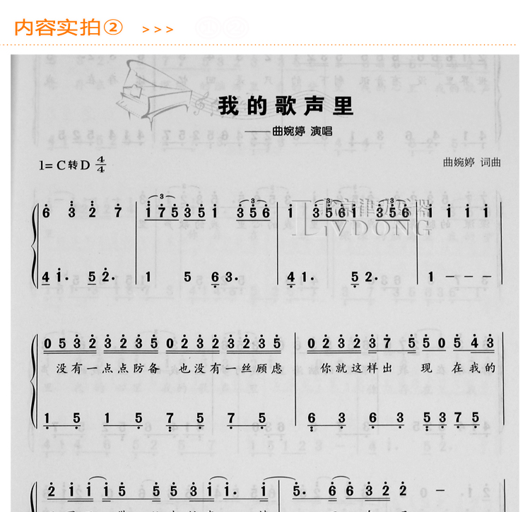 三寸天堂的曲谱-备简谱钢琴曲集乐谱 流行歌-流行钢琴网 流行钢琴网论坛 popiano流