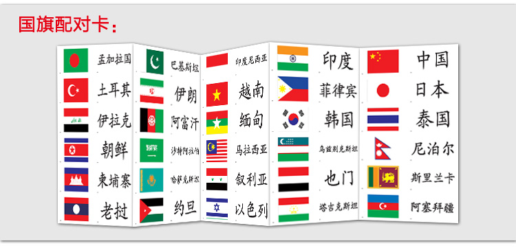 【617年中大促 杜曼百科卡 国旗国名配对游戏