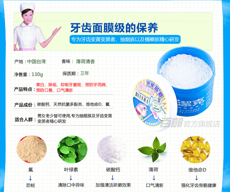 Smiling Taiwan import hundreds of aging tooth whitening tooth powder washing/cleaning teeth a crepe tooth