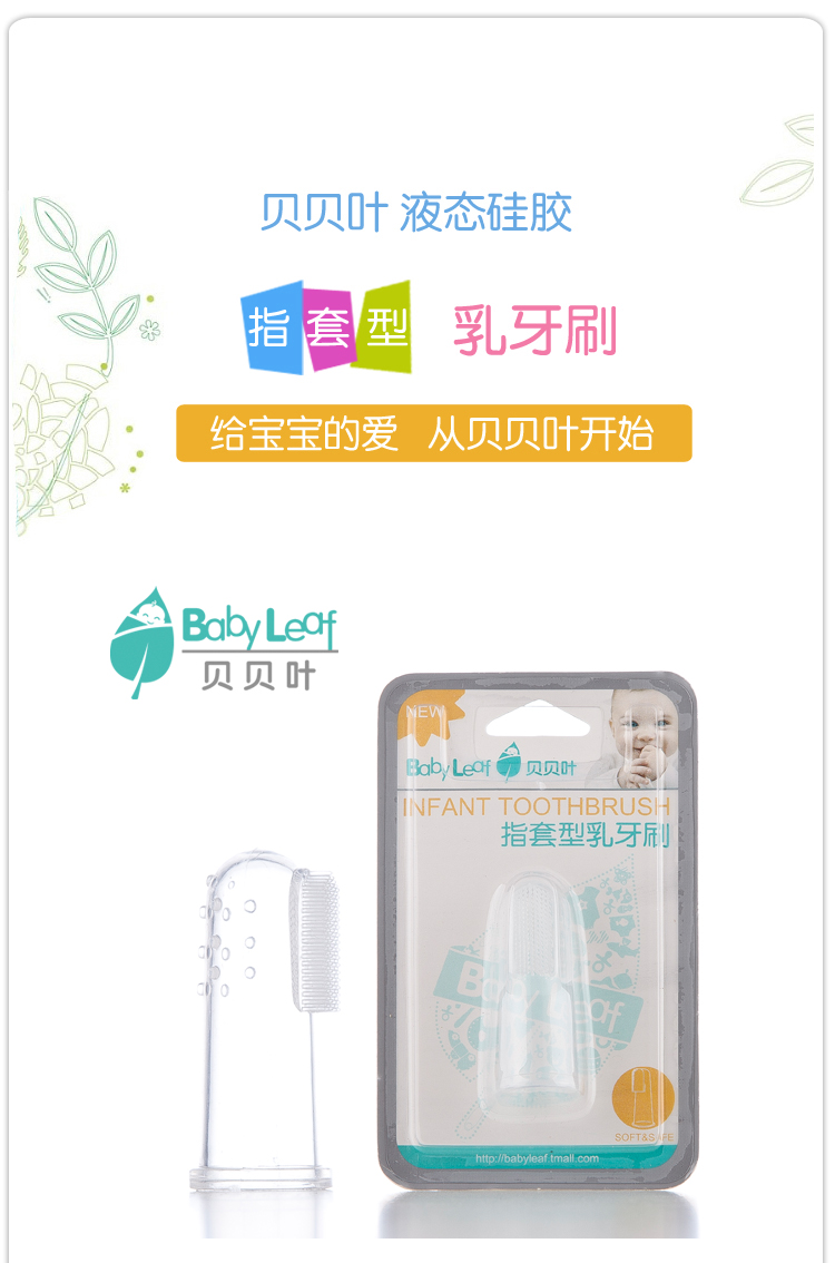 Simdoo BeBe leaves soft silicone finger toothbrush baby infant newborn baby milk out toothbrush tooth soft plastic