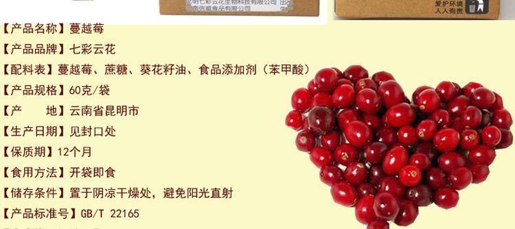 【七彩云花】 蔓越莓干60克 美国进口原材料 无添加 - 云南何记普洱茶轩 - 云南何记普洱茶轩 博客