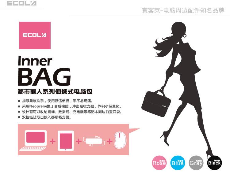 ECOLA To passengers Levin laptop bag lady handbag fashion sleeve protective sleeve 12131415. 6 Inch
