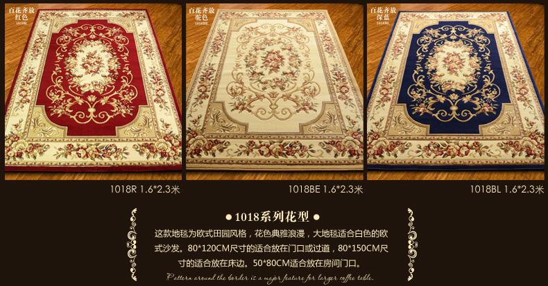 欧式立体浮雕羊毛混纺客厅地毯