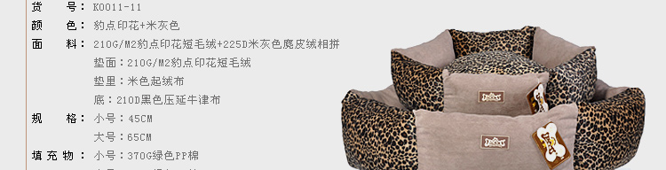 Removable and washable pet supplies pet Wo Beijing Bell Leopard winter cat litter Kennel dog mat sofa bed K0011-11