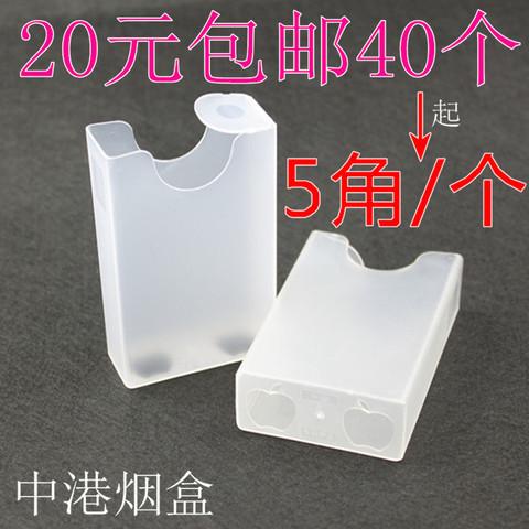 天天特价中港烟盒超薄透明塑料烟盒 整包软壳装20支香菸个性创意