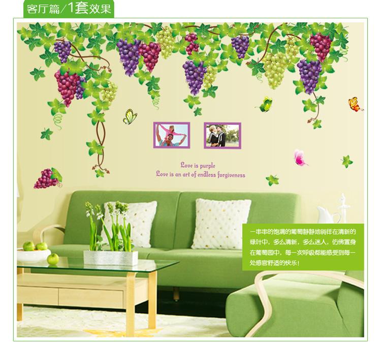 墙墙贴室内装饰贴画温馨卧室床头背景客厅墙壁贴纸葡萄
