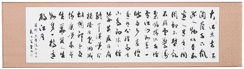 苏轼赤壁怀古 - 横幅 - 八尺