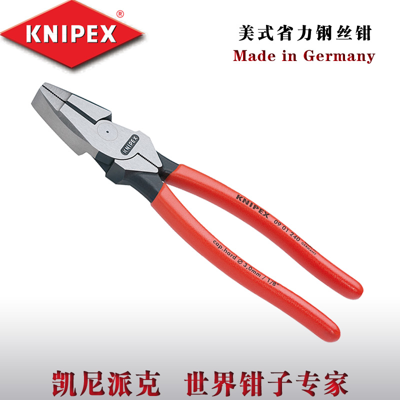 Пассатижи Germany knipex  Knipex