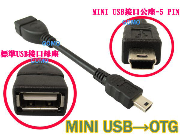AIGO Patriot M71 Q5 G1 M801 MINI USB OTG cable, etc. T-tablet PC data cable