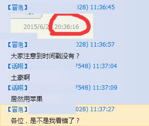 今天遇到QQ聊天记录时间戳异常