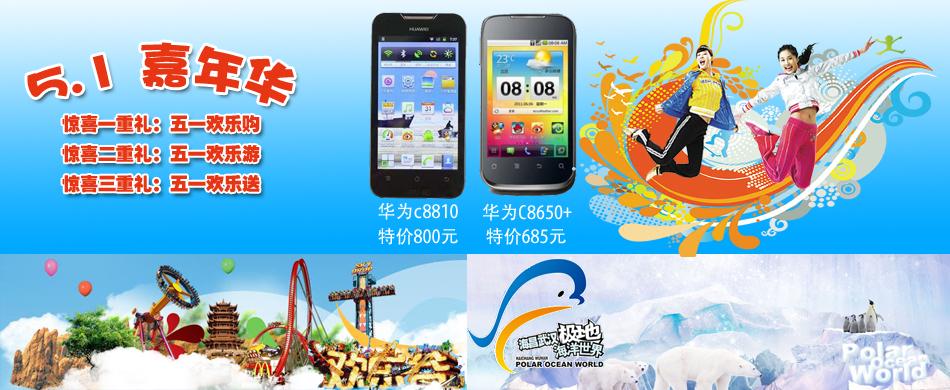 武汉电信五一欢乐游抽奖活动 欢乐谷门票和海洋世界门票等