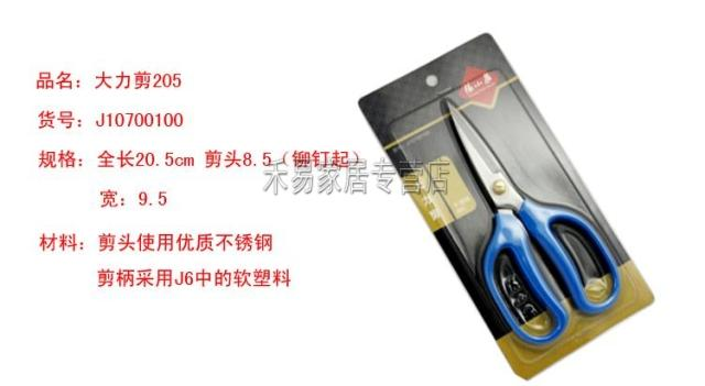 HuKing Zhang xiaoquan scissors a genuine strong shear strength shears scissors