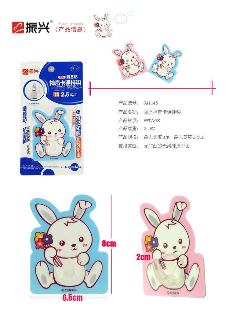 Zengoa Revitalization of GA1145 magic cartoon-cute kitchen and toilet wall ultra-strength seamless linking innovative adhesive hooks