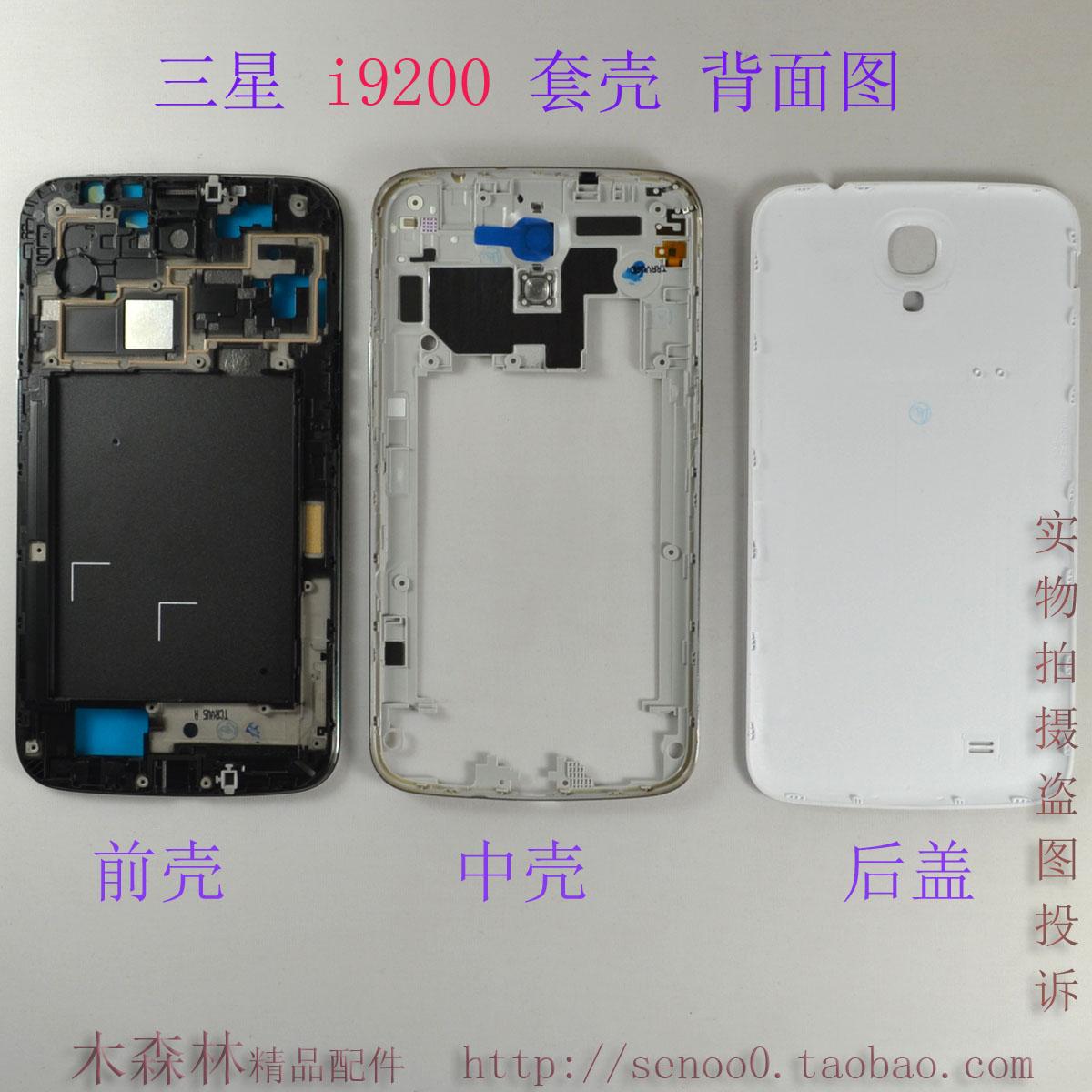 Запчасти для мобильных телефонов Samsung I9200 Samsung