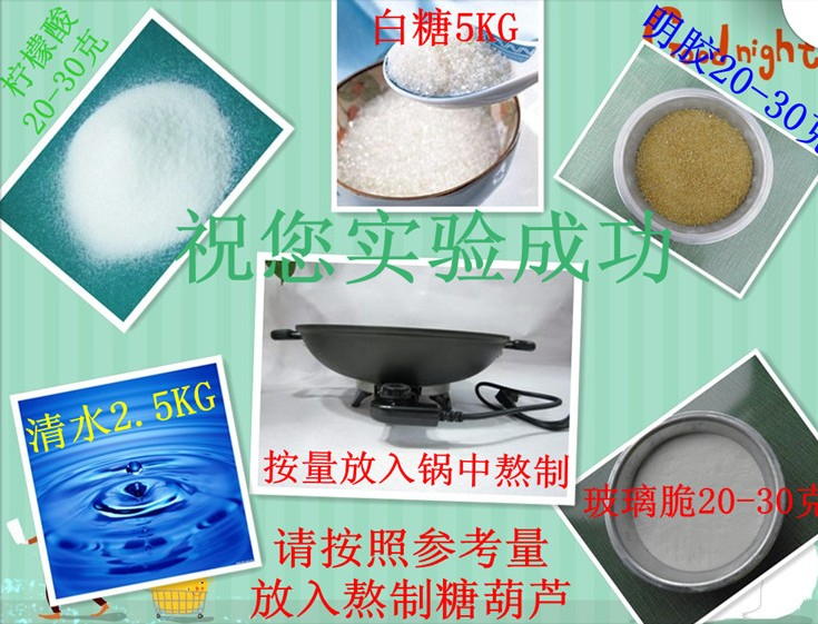 Пищевого стекла, хрустящий стекла хрустящие и сладкие и вкусные хрустящие Цукаты ХОС добавки Цукаты ХОС доказательство агента