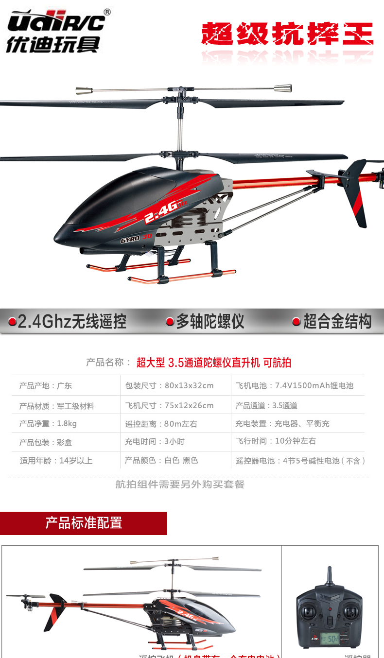 Youdi large 3. 5 Pass gyroscope 2. 4G Helicopter remote control airplane model aircraft can shatterproof aerial camera