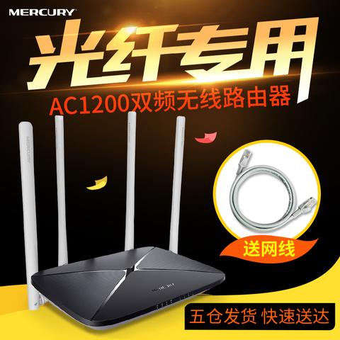 水星AC1200双频无线路由器穿墙家用wifi5G信号光纤专用MAC1200R
