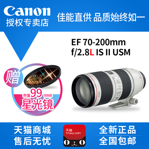 佳能70-200 2.8II镜头EF 70-200mm f2.8L IS II USM全新正品 包邮