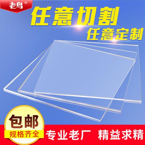亚克力板有机玻璃板PMMA透明板材加工定做任意定制12345681020mm