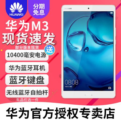 【分期免息】Huawei/华为 M3平板电脑 WIFI 32GB 8.4英寸八核平板