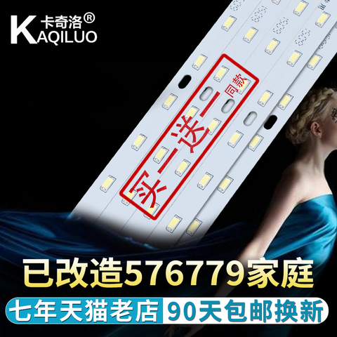 LED灯泡吸顶灯灯带灯条长条改造led灯板 灯板灯珠长方形光源贴片