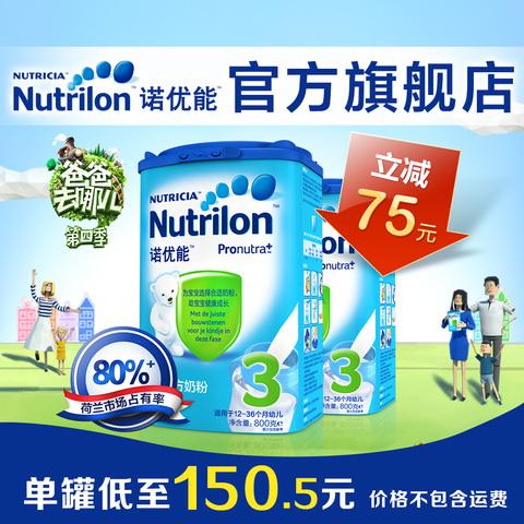 [单罐低至150.5元]Nutrilon诺优能幼儿配方奶粉3段双罐装