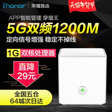 华为荣耀千兆无线路由器家用wifi穿墙王双频智能光纤高速宽带穿墙