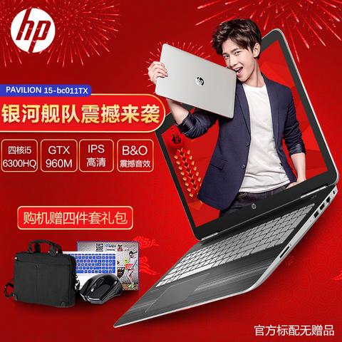 银河舰队HP/惠普 PAVILION 15-bc011TX游戏笔记本电脑暗影精灵2代