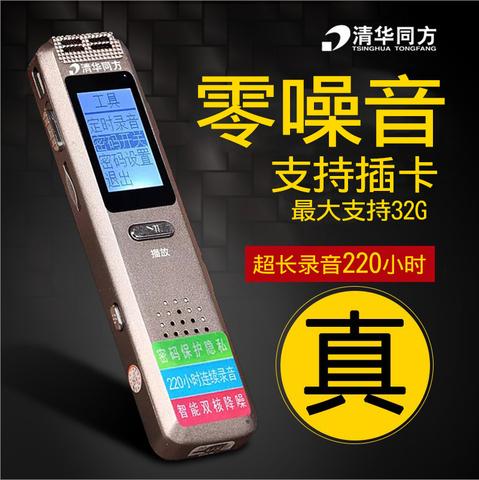 清华同方录音笔微型32g插卡专业MP3高清远距220小时超长录音降噪