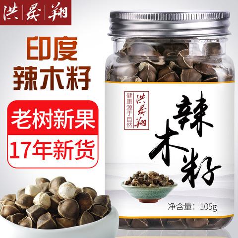 【买2发3瓶】辣木籽正宗印度进口包邮野生食用辣木子种子 滋补品