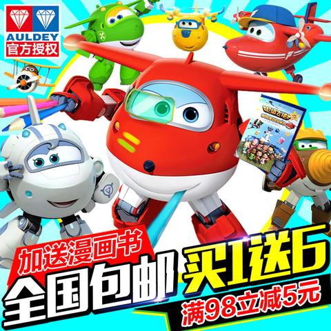 奥迪双钻超级飞侠玩具大号变形机器人套装全套乐迪小爱酷飞包警长