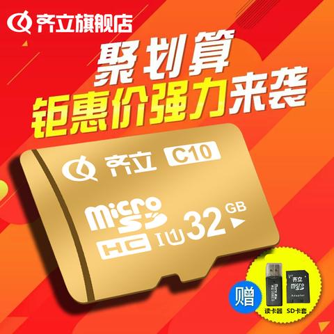 齐立 32G高速内存卡 32G手机内存卡 32G储存SD卡TF卡行车记录仪卡