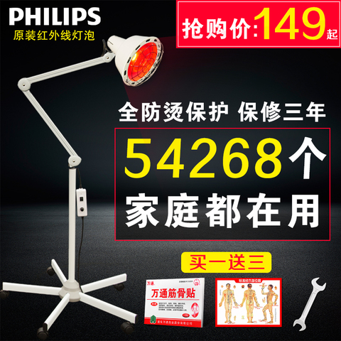 飞利浦红外线理疗灯 理疗家用仪 红光神灯烤电 进口远红外线灯泡