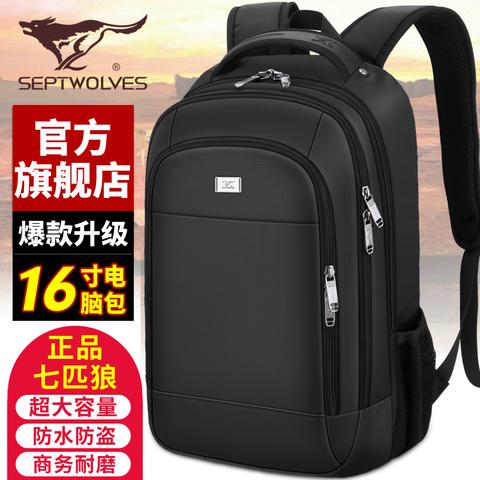 七匹狼商务双肩包男 书包中学生女双肩电脑包 旅行男士背包大容量
