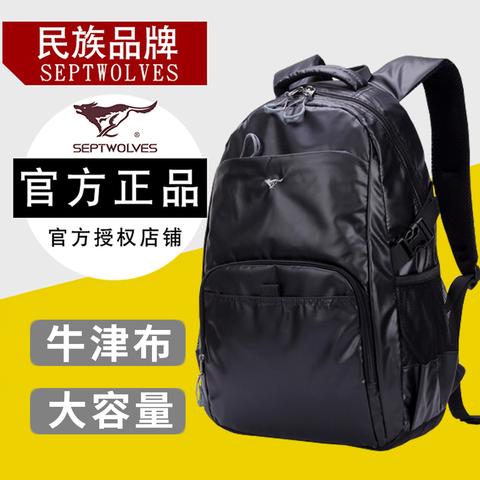 七匹狼双肩包男休闲运动背包学生书包时尚潮流旅行包大容量电脑包