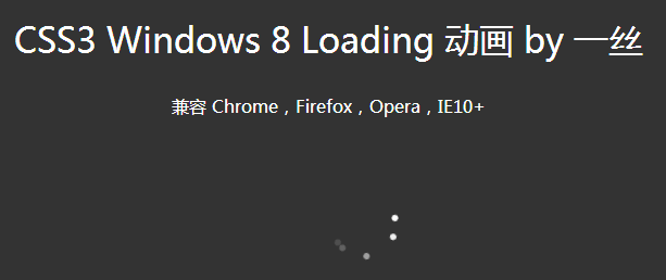 CSS3 Windows 8 Loading 动画